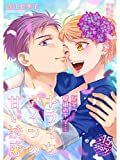 hitotsuyanenoshitadekirainaaitsunoamaiyuuwaku (Japanese Edition)