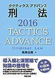 タクティクスアドバンス 刑法 2016