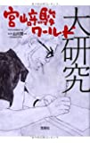宮﨑駿ワールド大研究 (宝島SUGOI文庫)
