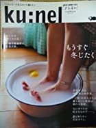 ku:nel ( クウネル ) 2002年 11月15日号