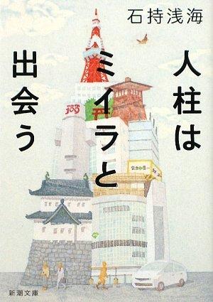 人柱はミイラと出会う (新潮文庫)