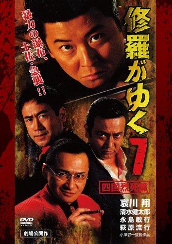 修羅がゆく7 四国烈死篇[DVD] B006O5QEUK