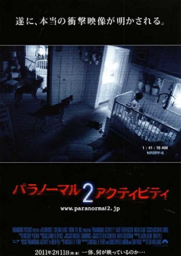 Paranormal Activity 2 (Japanese ) POSTER (11'' x 17'') by Poster & Prints