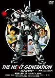 THE NEXT GENERATION パトレイバー/第4章 [DVD]