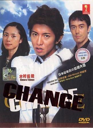 Amazon com: Change Japanese TV Drama Dvd English Sub NTSC