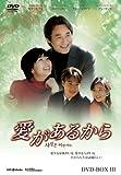 [DVD]愛があるから DVD-BOX3