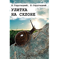 Улитка на склоне (Russian Edition) book cover