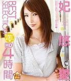 妃悠愛 BEST SELECTION HD 4時間 [Blu-ray]