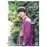 TVガイド dan Vol.31