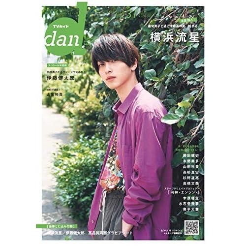 TVガイド dan Vol.31 表紙画像