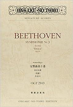 OGTー2103 ベートーヴェン 交響曲第3番 変ホ長調《英雄》 作品55 (Ongaku no tomo miniature scores)