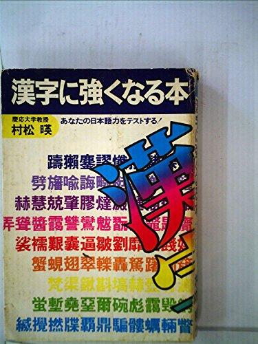 漢字に強くなる本〈続々〉―あなたの日本語力をテストする (1978年)