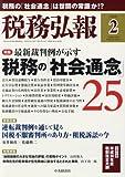 税務弘報 2018年2月号[雑誌]