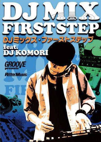 GROOVE presents DJミックス・ファーストステップ feat.DJ KOMORI[DVD]