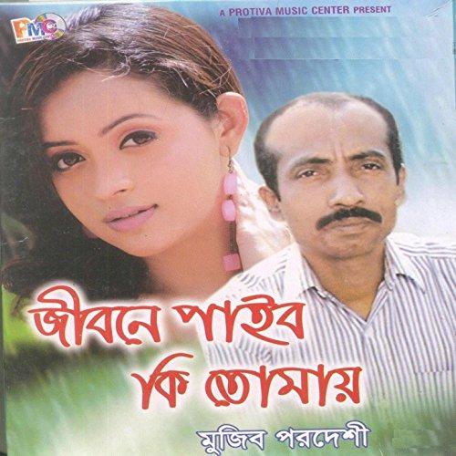 Ami Ki Tomay Songs Download: Jibone Paibo Ki Tomay By Muzib Pordeshi On Amazon Music