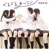ぐるぐるカーテンC(DVD付)