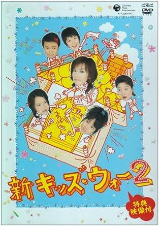 Amazon | 新キッズ・ウォー2 DVD-BOX -TVドラマ