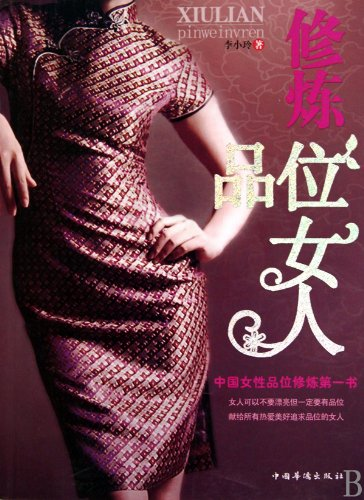 How to be A Woman with a Good Taste (Chinese Edition) pdf