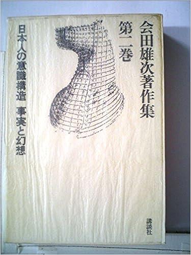 会田雄次著作集〈第2巻〉日本人...
