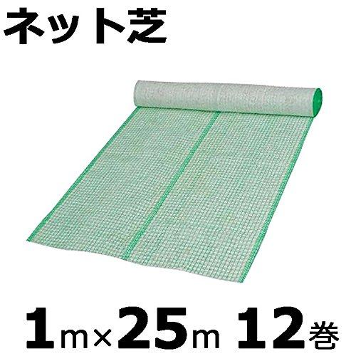 【本州限定販売】【12巻】 ネット芝 1×25m 金目串付き 緑化資材 新日本緑化 共B代不 B01KZ702Z0