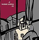 bedside yoshino#2 (ベッドサイドヨシノ#2)