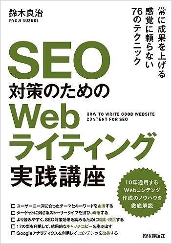 「seo 76」の画像検索結果