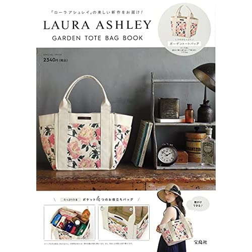 LAURA ASHLEY GARDEN TOTE BAG BOOK 画像