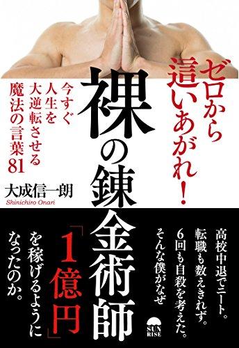 裸の錬金術師〜今すぐ人生を大逆転させる魔法の言葉81〜