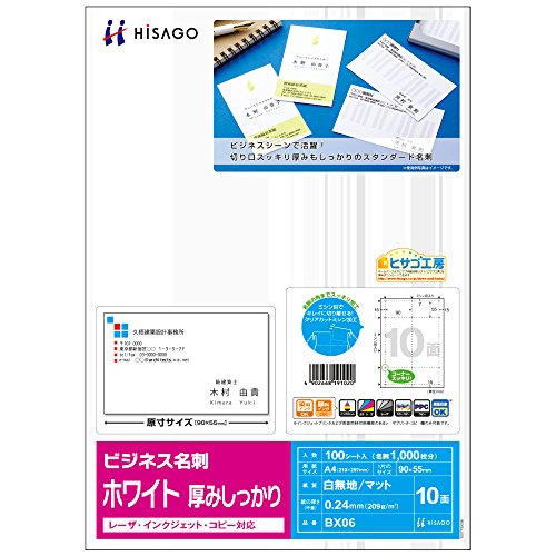 Pack Of 100 Sheets  Bx06 Firm Thickness Avery Business Card Business 10 Plane  Japan Import