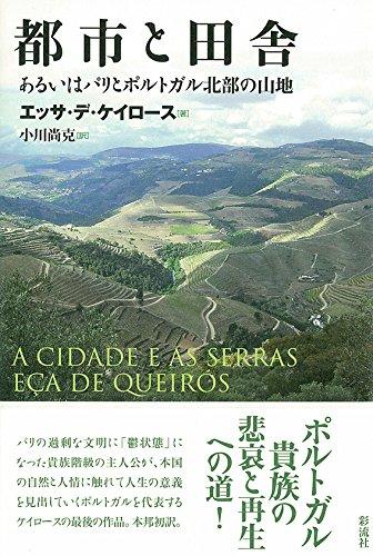 都市と田舎: あるいはパリとポルトガル北部の山地 (ポルトガル文学叢書)