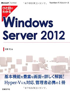 ひと目でわかるWindows Server 2012 (TechNet ITプロシリーズ)