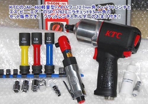 KTC インパクトレンチとラチェットのセット JAP-460+SP-1762set-HAPPY  B006LFHQK0