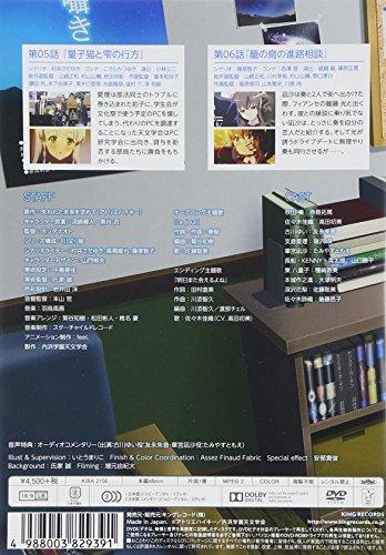 La Recherche Du Futur Perdu - Vol.3 [Japan DVD] KIBA-2156