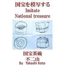 kokuhouhujisannwoutusu (Japanese Edition)