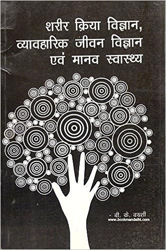 Buy Sharir Kriya Vigyan Vyavharik Jeevan Vigyan Evam Manav