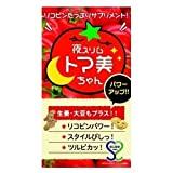 Tomami Nightslim Japanese Tomato Diet Pill 90caps JAPANESE NO.1 DIET suppliment!!! by Toma-bi chan