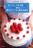 卵・バター・牛乳・砂糖なしだから美味しい!華やかケーキと素朴お菓子