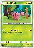 ポケモンカードゲーム/PK-SM5S-009 チェリンボ C