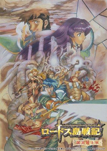 ロードス島戦記-英雄騎士伝-(アシュラム)
