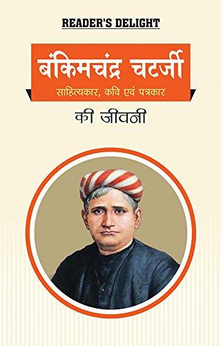 Biography of Bankim Chandra Chatterjee: Writer, Poet & Journalist PDF