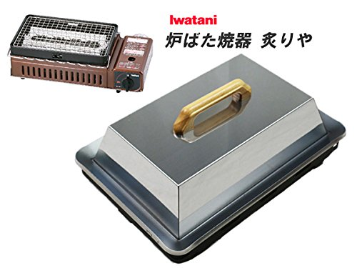 イワタニ 炉ばた焼器 炙りや 対応 グリルプレート 五徳蓋付き 板厚9.0mm (グリル本体は商品に含まれません) B01NBB87D5