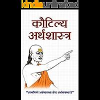 Kautilya Arthshastra  (Hindi)