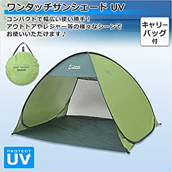 Misty Island UV One Touch Shelter OBT-3SUV GG Green