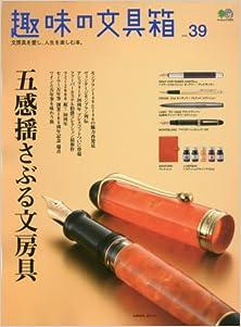 [雑誌] 趣味の文房具 Vol.39