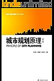城市规划原理(第二版) (房地产经营与管理专业系列教材)