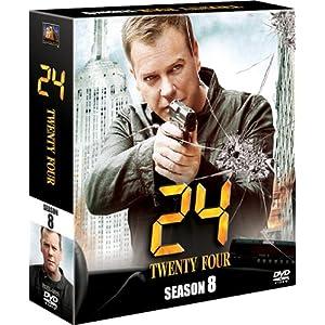 『24 -TWENTY FOUR- シーズン8』