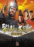 [DVD]劉邦の大風歌-漢建国記- DVD-BOXII
