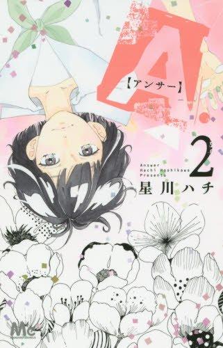 A.【アンサー】 2 (マーガレットコミックス)