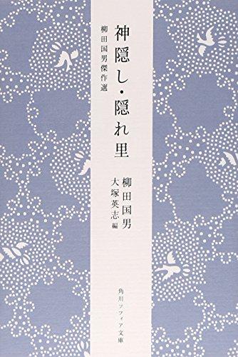 柳田国男集 神隠し・隠れ里 (角川ソフィア文庫)