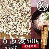 もち麦500g (国産・無添加)